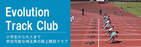 Evolution Track Club